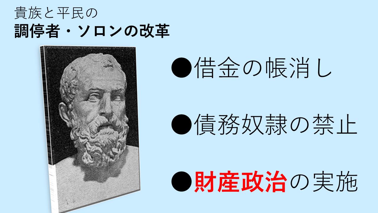アテネ民主政③-独裁者・ペイシストラトス-