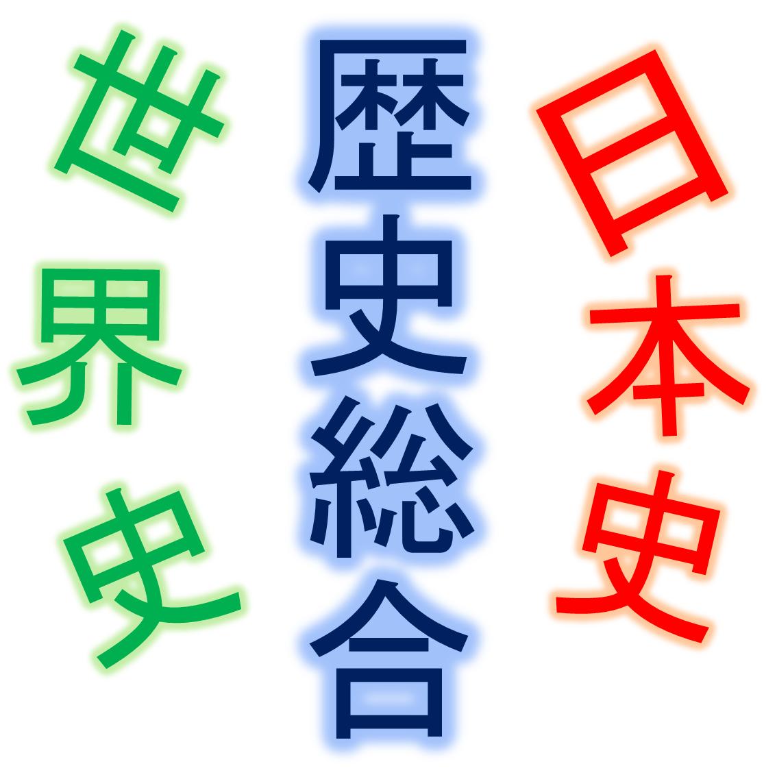 高校課程・新科目「歴史総合」の発表