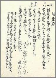 明治維新政府の発足と五箇条の誓文