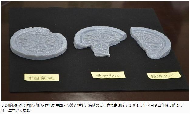 福岡出土の瓦、中国で生産 日宋貿易の解明へ前進