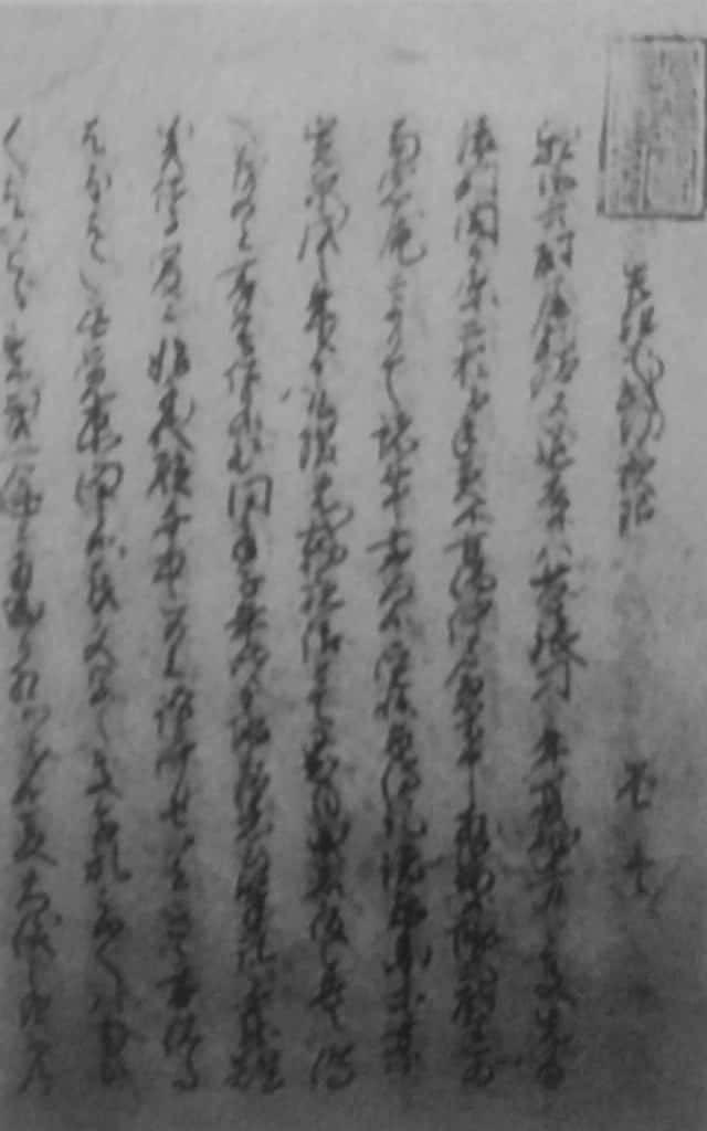 織田信長と生駒家宗の娘・「吉乃」との結婚