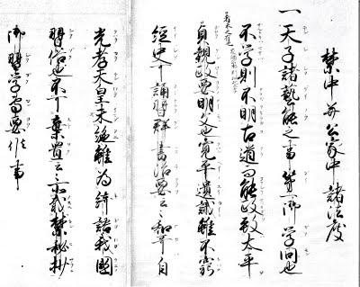 江戸幕府による天皇と朝廷と公家への統制