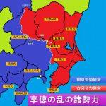 享徳の乱 古河公方と関東管領の戦い