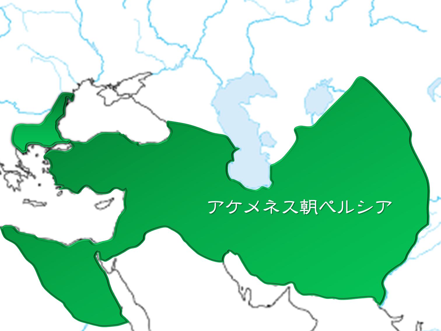アケメネス朝ペルシアのオリエント世界の統一とその政策